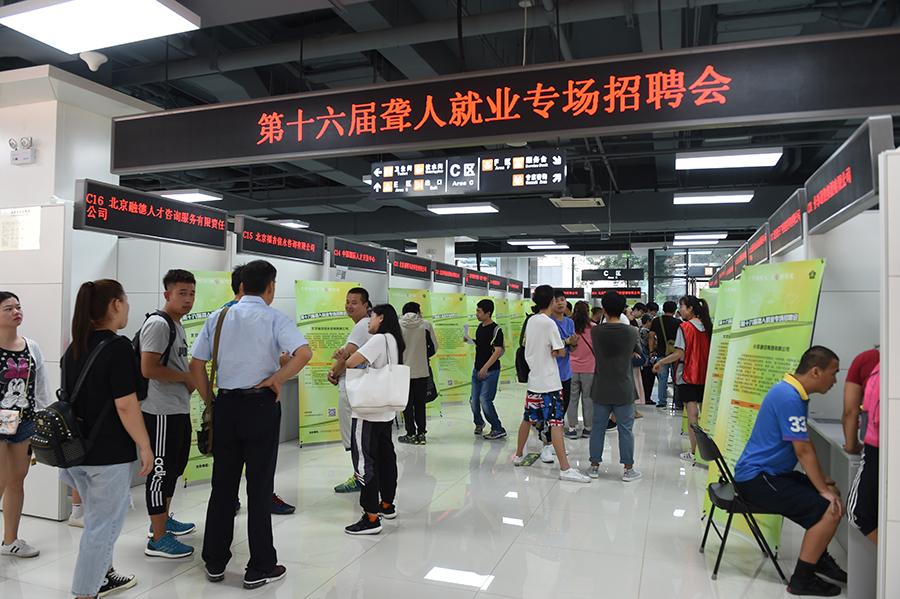 85家单位600余岗位 北京聋人
