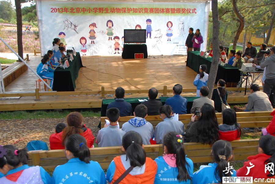 首届北京中小学野生动物保护知识竞赛举行