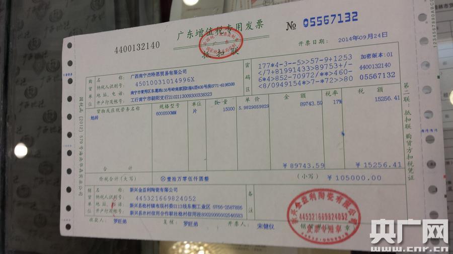 广西曝光发票违法典型案件 五成涉及增值税专