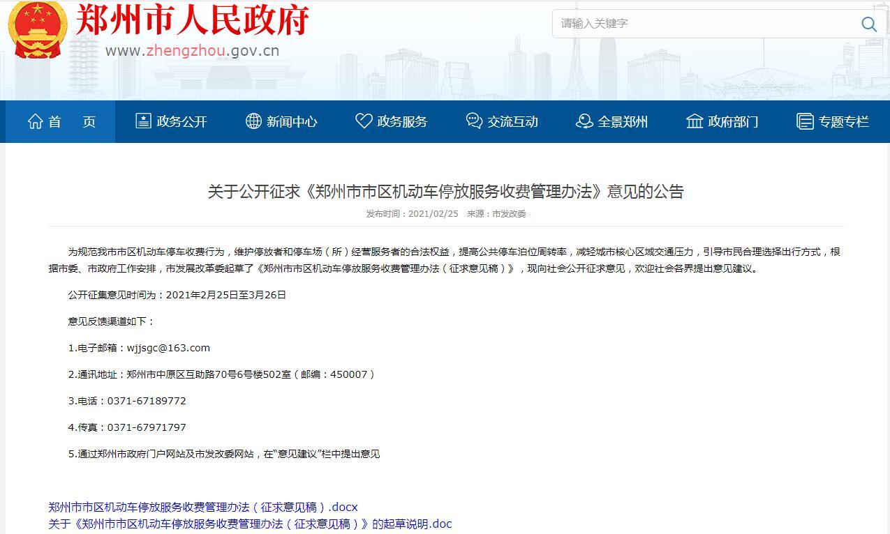 河南郑州市拟修改停车收费标准引争议 专家称民生政策应体现善意和暖性
