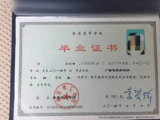 高校班主任挪用学费 给学生发假毕业证(图)