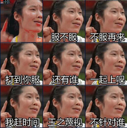 姑娘a姑娘!中国女排表情包情图动表单身狗朱婷完整画风来了图片