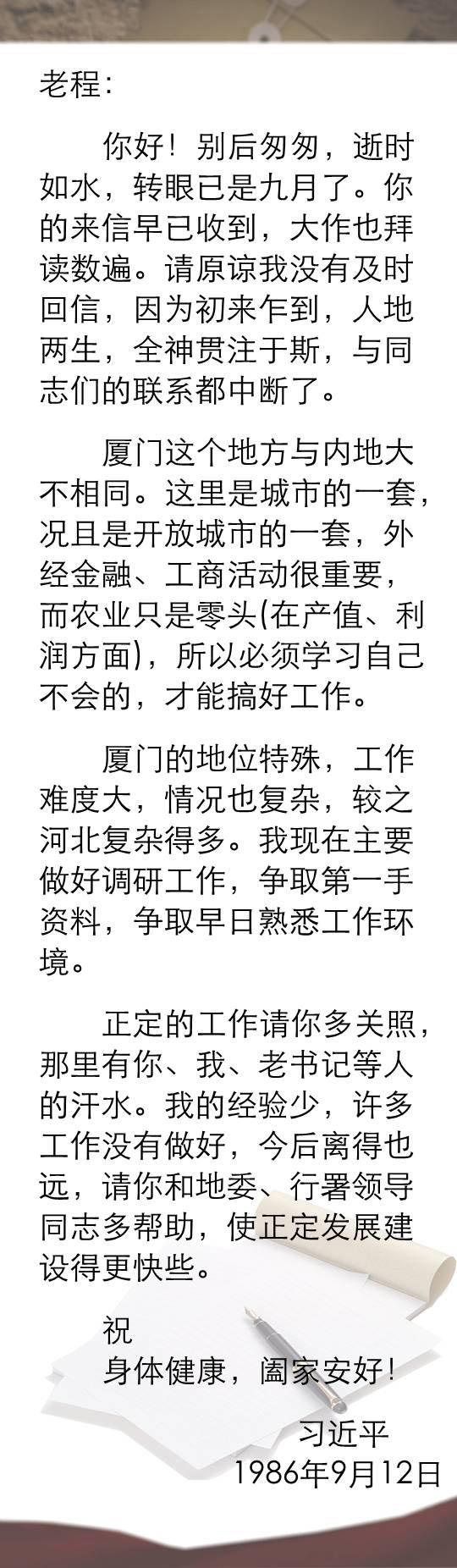 正定是我的第二故乡。这里有悠久的历史,灿烂的文化,勤劳的人民。我爱自己的故乡,更想了解这里的一切。   习近平《我爱自己的第二故乡》    央视原创微视频《初心》之正定篇   1982年春天,习近平从北京来到了正定,与正定人民共同奋斗了1000多个日日夜夜,结下了不解之缘。在这不寻常的三年里,他先后担任县委副书记、县委书记,做了大量开创性工作,带领正定步入发展快车道,也以平民书记的风范与正定的干部群众建立了深厚感情。离开正定之后,他也一直把第二故乡牵挂于心。1号线上为您摘选习近平的两封书信,