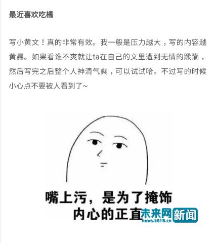 """学习类APP暗藏写小黄文、撩妹""""教程"""" 称""""教学生宣泄压力"""""""