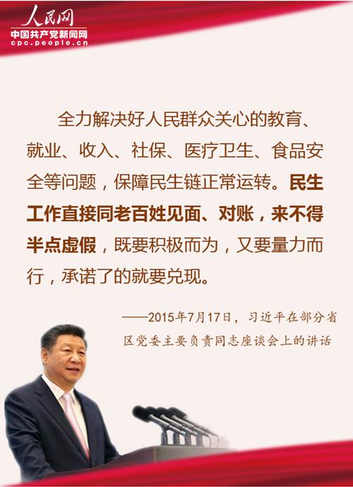 守住底线_保障人民健康安全,习近平总书记这样说_央广网