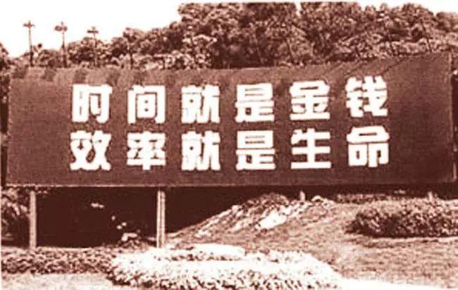 """1981年3月,招商局深圳蛇口工业区树立""""时间就是金钱,效率就是生命"""""""