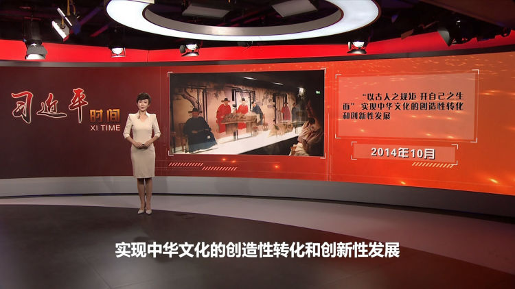 习近平时间 努力创造光耀时代 光耀世界的中华文化
