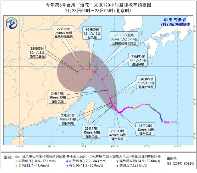 """中央气象台发布台风蓝色预警 预计""""烟花""""最强可达16级"""